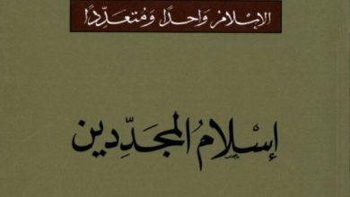 Photo of درباره اسلامِ متجددان؛ پروژهای برای عبور از اسلامِ تاریخی