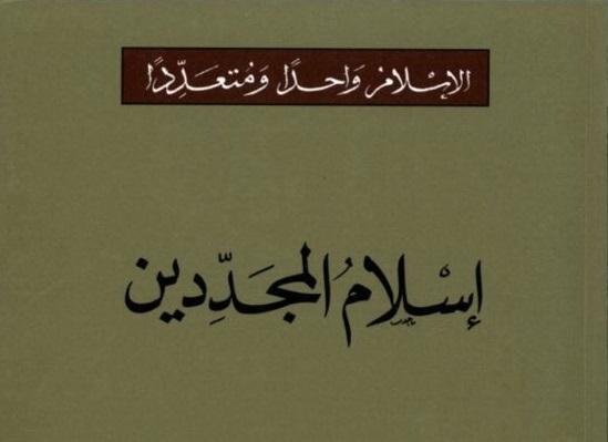 نواندیشان عرب