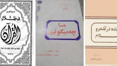 Photo of درباره تاثیرپذیری انقلابیون ایران از اخوانالمسلمین؛ فرآوردههای فکری اخوان در دستان مبارزان ایران