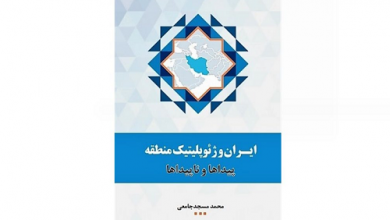Photo of تأملاتی درباره کتاب «ایران و ژئوپلتیک منطقه؛ پیداها و ناپیداها» و نویسنده آن