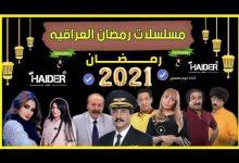 Photo of مروری بر سریالهای رمضانی در عراق؛ پیشتازی ژانر اجتماعی