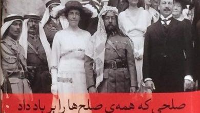 Photo of «صلحی که همه صلحها را بر باد داد»؛ کتابی مهم برای فهم خاورمیانه جدید