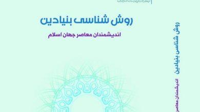 Photo of معرفی کتاب «روششناسی بنیادین اندیشمندان معاصر جهان اسلام»