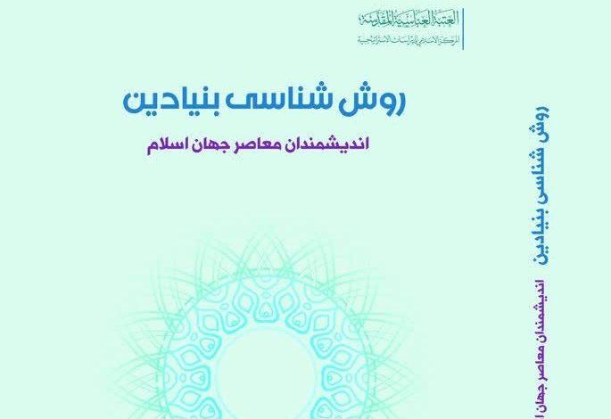 روش شناسی بنیادین اندیشمندان معاصر جهان اسلام