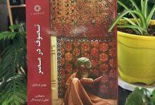 Photo of معرفی کتاب «تصوف در مصر»