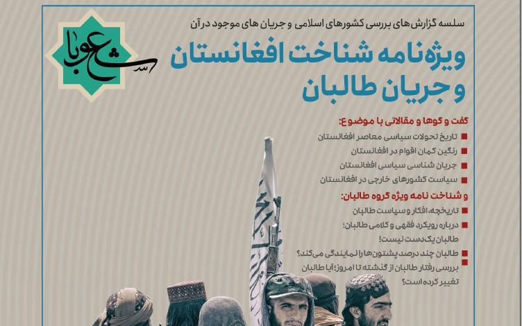 Photo of ویژهنامه شناخت افغانستان و جریان طالبان
